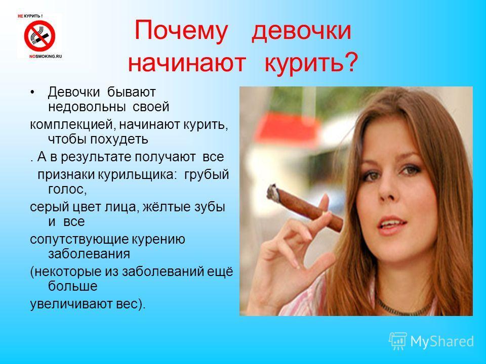 Как похудеть курением