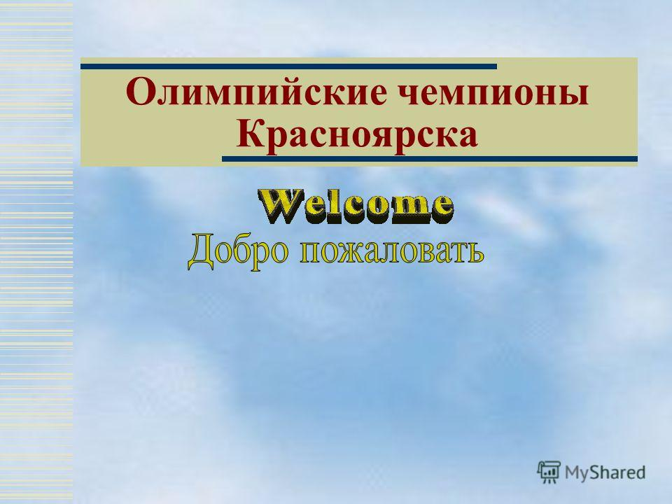 Олимпийские чемпионы Красноярска