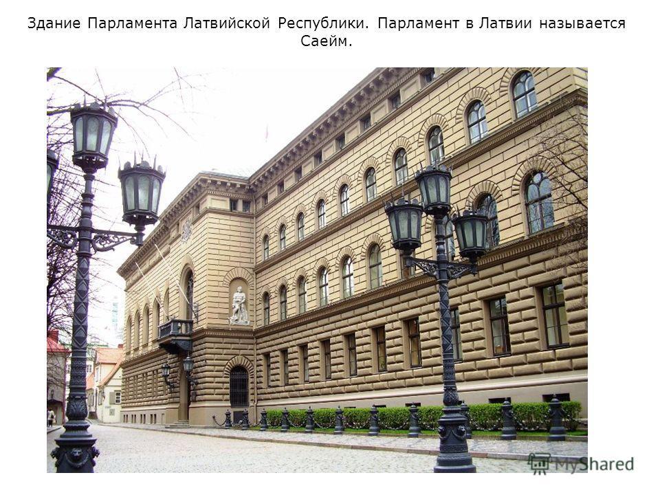 Здание Парламента Латвийской Республики. Парламент в Латвии называется Саейм.
