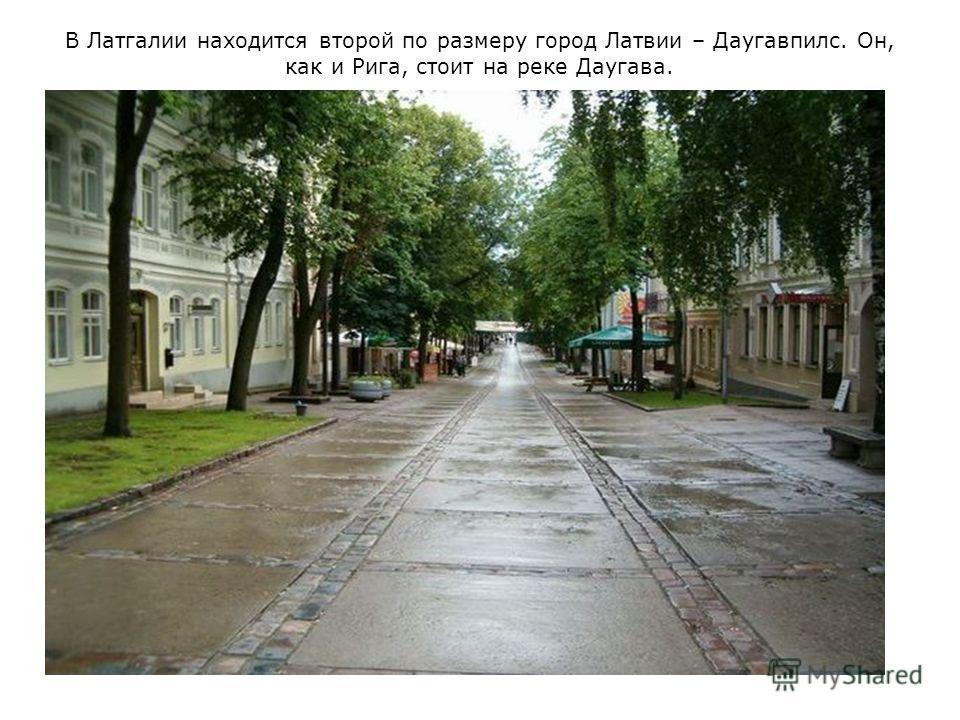 ДАУГАВПИЛС В Латгалии находится второй по размеру город Латвии – Даугавпилс. Он, как и Рига, стоит на реке Даугава.