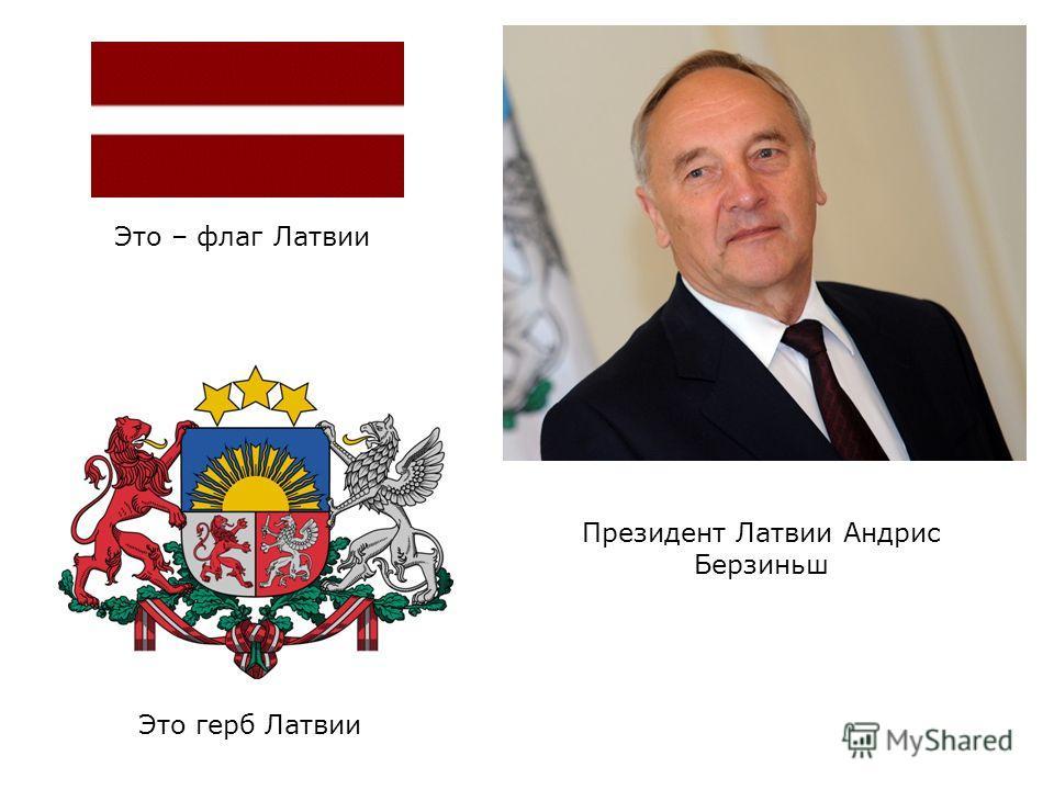 Это – флаг Латвии Это герб Латвии Президент Латвии Андрис Берзиньш