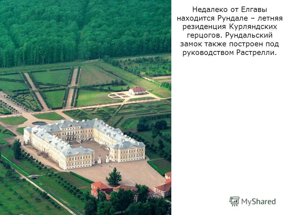 Недалеко от Елгавы находится Рундале – летняя резиденция Курляндских герцогов. Рундальский замок также построен под руководством Растрелли.