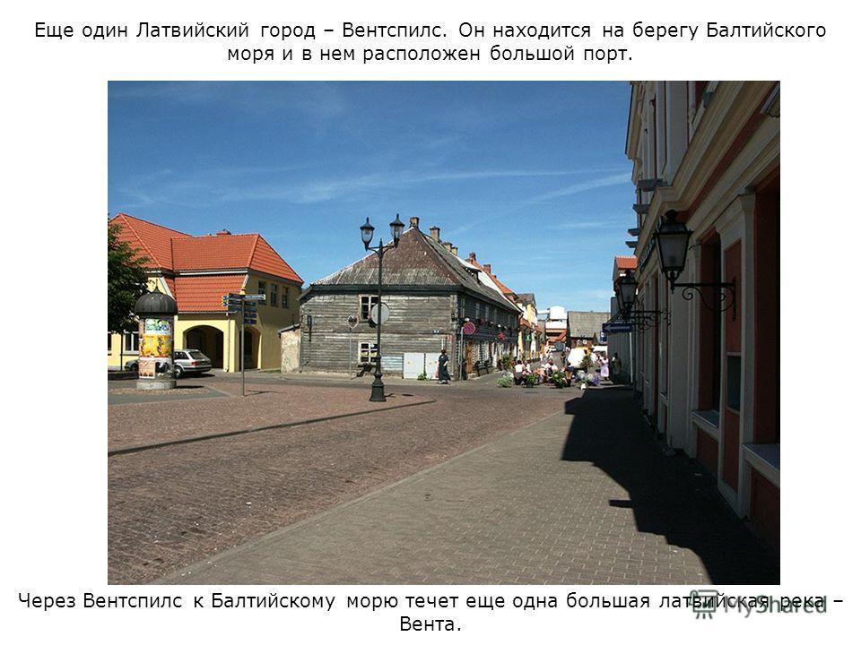 ЮРМАЛА ДАУГАВПИЛС СИГУЛДА ЦЕСИС ЕЛГАВА КУЛДИГА ВЕНТСПИЛС Еще один Латвийский город – Вентспилс. Он находится на берегу Балтийского моря и в нем расположен большой порт. Через Вентспилс к Балтийскому морю течет еще одна большая латвийская река – Вента