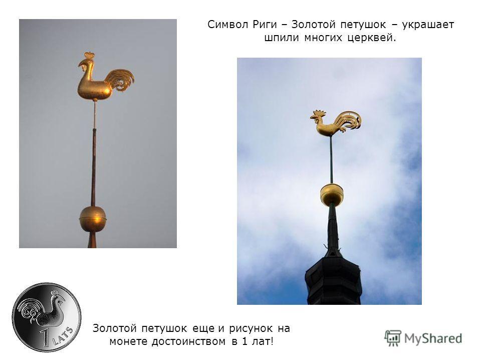 Символ Риги – Золотой петушок – украшает шпили многих церквей. Золотой петушок еще и рисунок на монете достоинством в 1 лат!