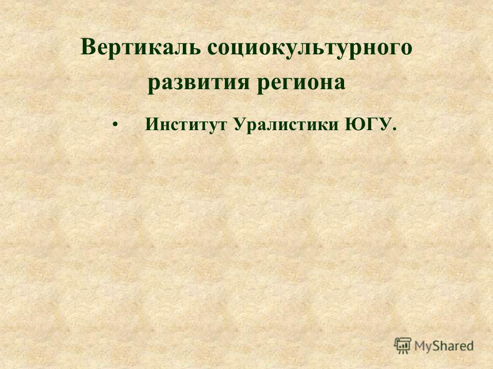 Вертикаль социокультурного развития региона Институт Уралистики ЮГУ.