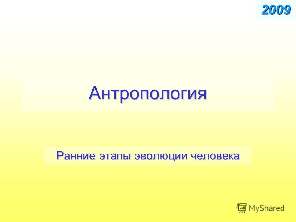 Антропология Ранние этапы эволюции человека 2009