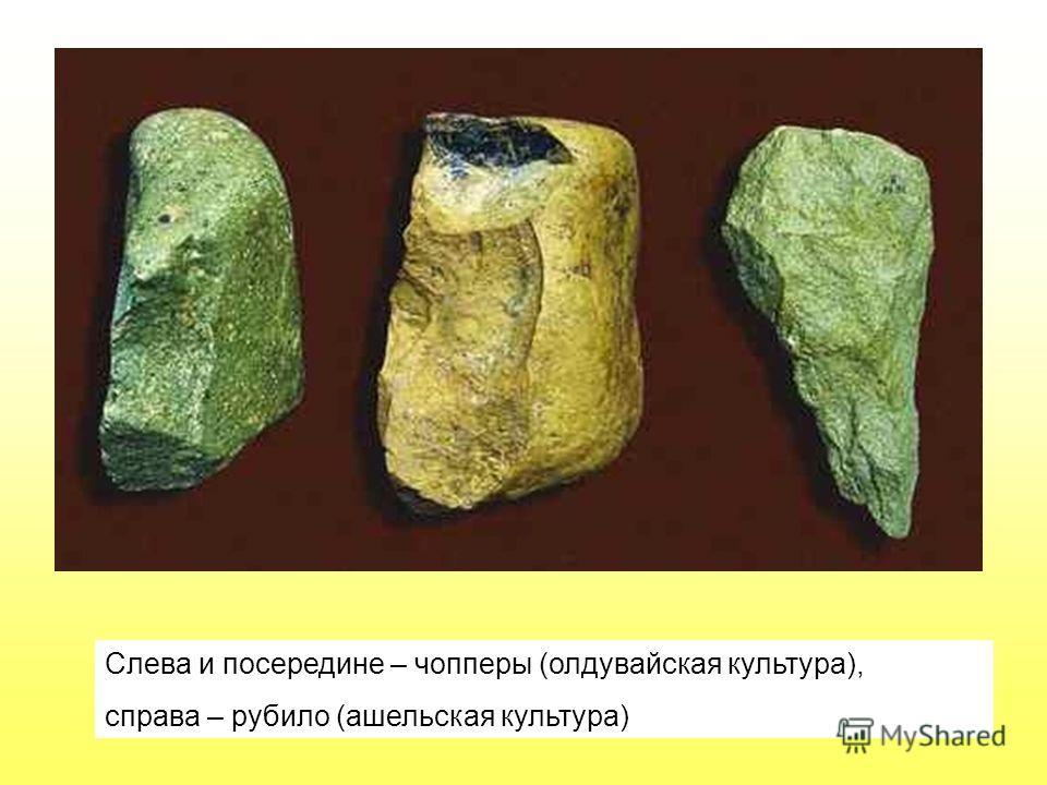 Слева и посередине – чопперы (олдувайская культура), справа – рубило (ашельская культура)