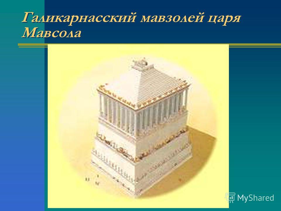 Галикарнасский мавзолей царя Мавсола