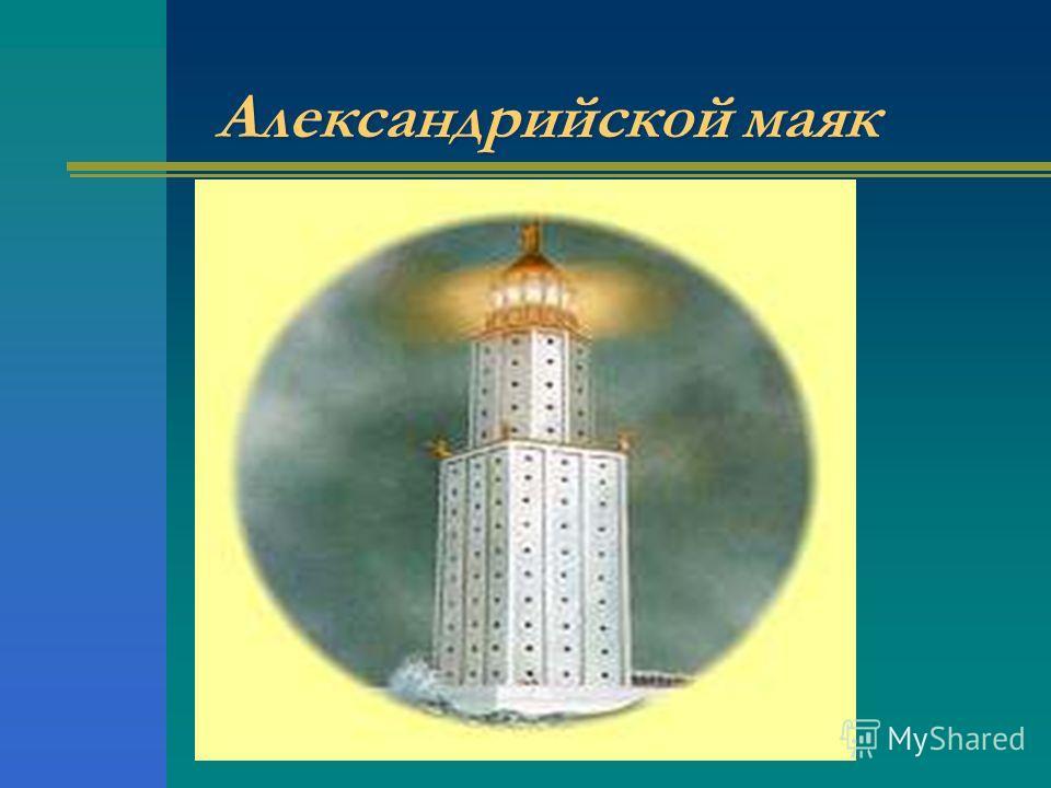 Александрийской маяк