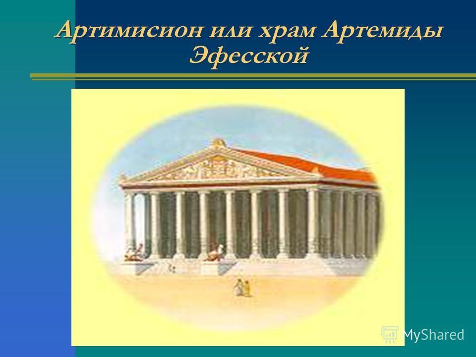 Артимисион или храм Артемиды Эфесской