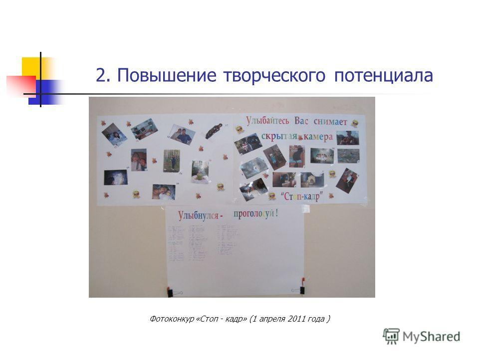 2. Повышение творческого потенциала Фотоконкур «Стоп - кадр» (1 апреля 2011 года )