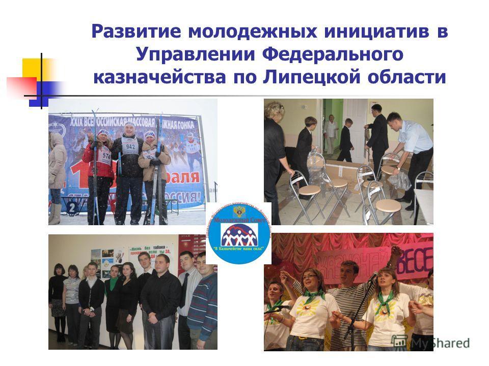 Развитие молодежных инициатив в Управлении Федерального казначейства по Липецкой области