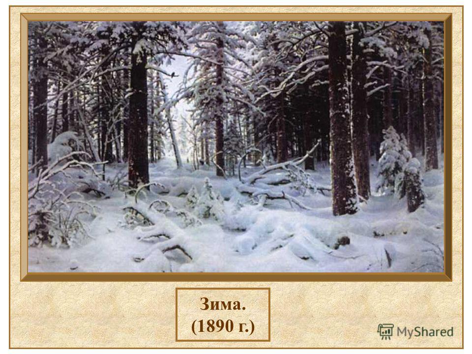 Зима. (1890 г.) Зима. (1890 г.).