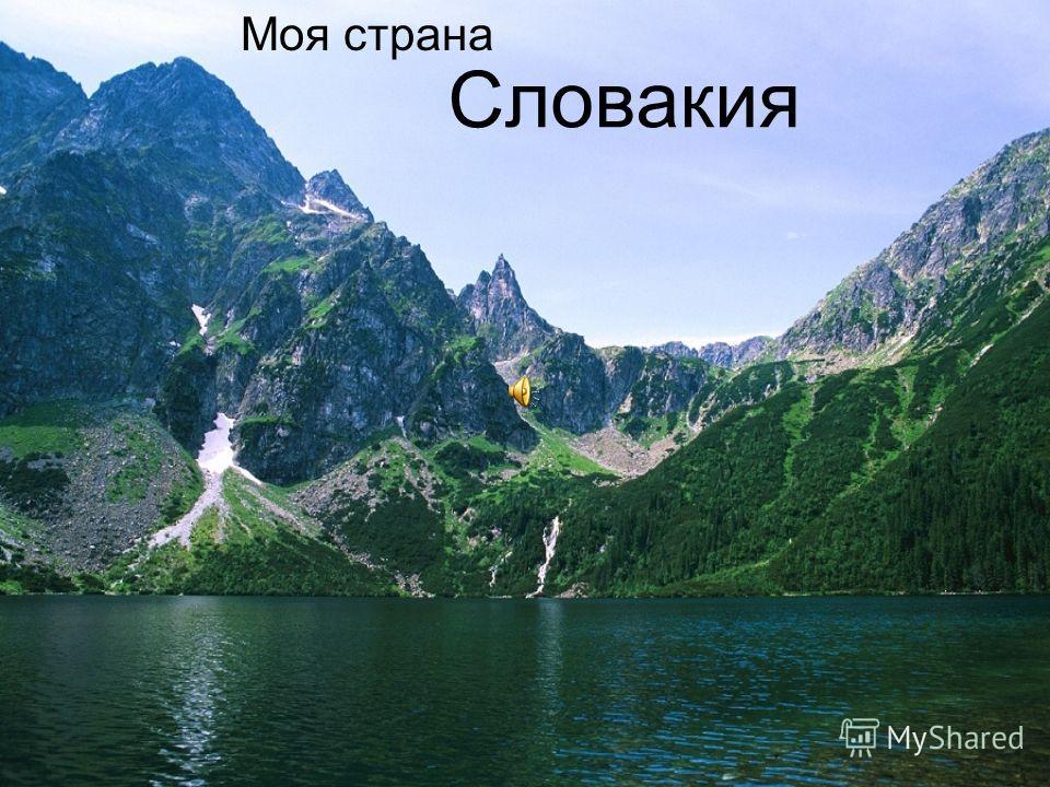 Словакия Моя страна