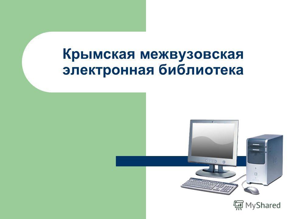 Крымская межвузовская электронная библиотека