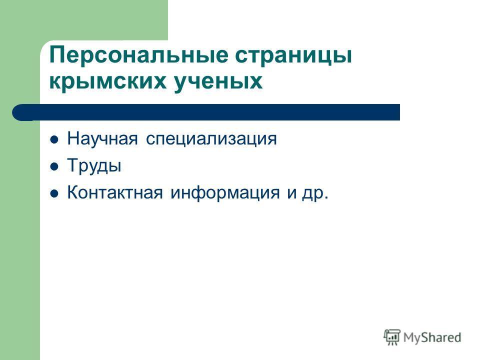 Персональные страницы крымских ученых Научная специализация Труды Контактная информация и др.