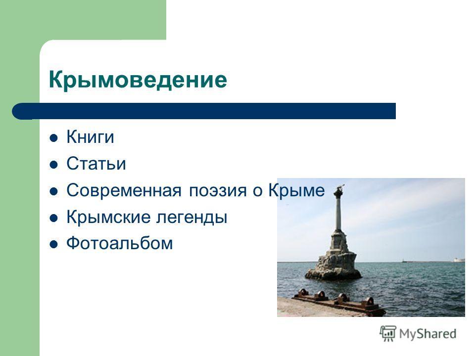 Крымоведение Книги Статьи Современная поэзия о Крыме Крымские легенды Фотоальбом