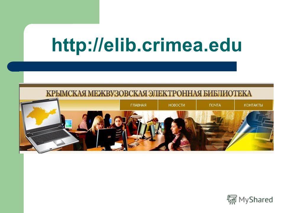 http://elib.crimea.edu