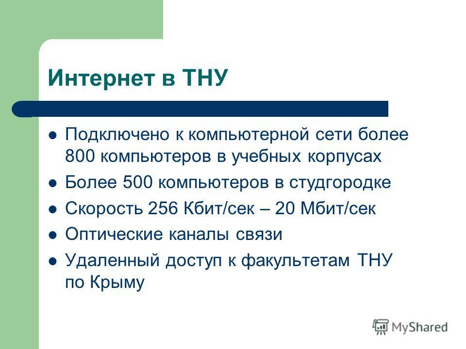 Интернет в ТНУ Подключено к компьютерной сети более 800 компьютеров в учебных корпусах Более 500 компьютеров в студгородке Скорость 256 Кбит/сек – 20 Мбит/сек Оптические каналы связи Удаленный доступ к факультетам ТНУ по Крыму