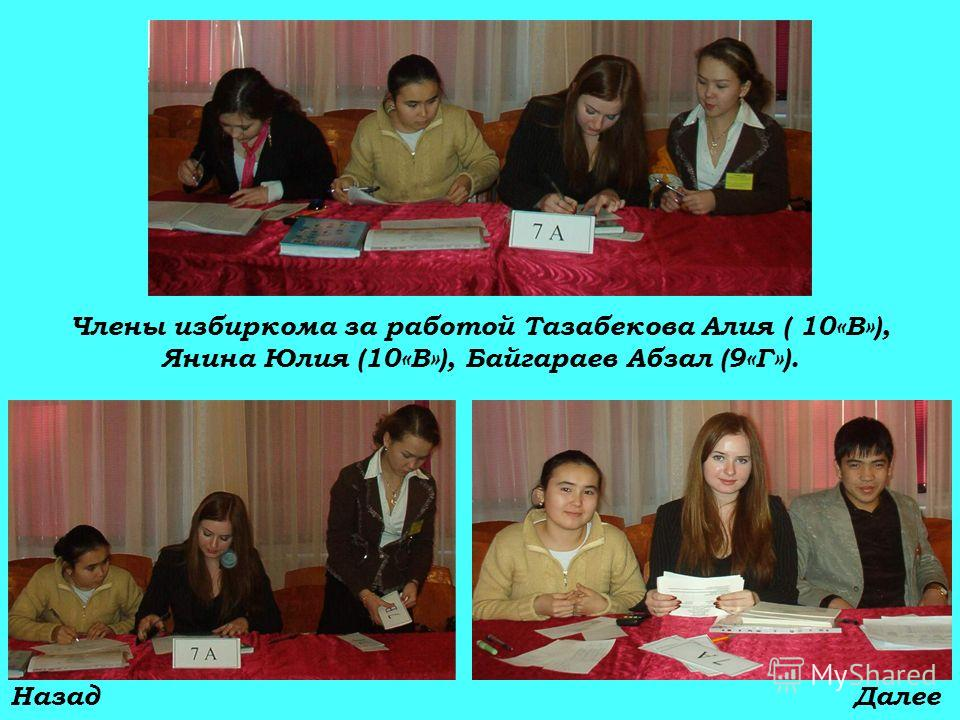Члены избиркома за работой Тазабекова Алия ( 10«В»), Янина Юлия (10«В»), Байгараев Абзал (9«Г»). ДалееНазад