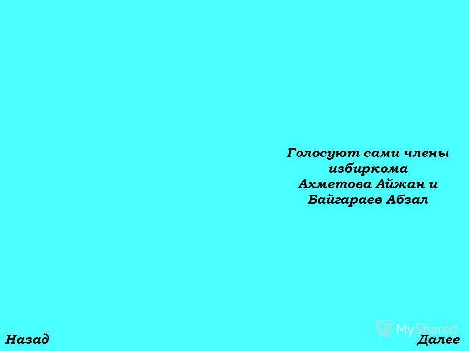 ДалееНазад Голосуют сами члены избиркома Ахметова Айжан и Байгараев Абзал