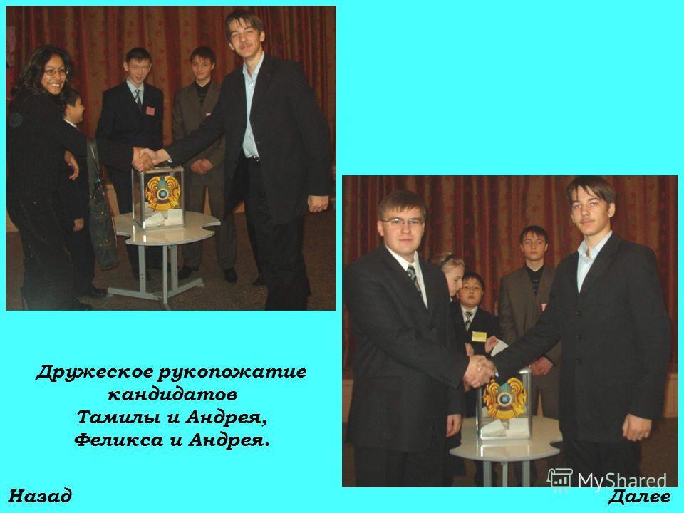 ДалееНазад Дружеское рукопожатие кандидатов Тамилы и Андрея, Феликса и Андрея.