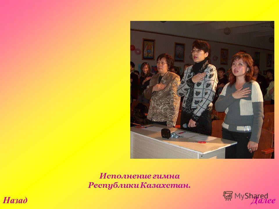 Исполнение гимна Республики Казахстан. НазадДалее