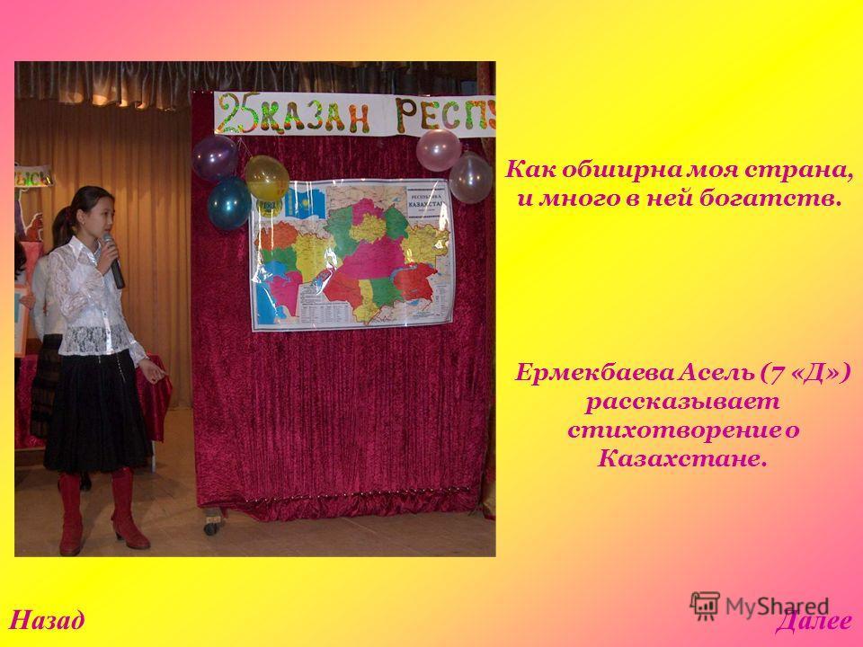 Как обширна моя страна, и много в ней богатств. НазадДалее Ермекбаева Асель (7 «Д») рассказывает стихотворение о Казахстане.