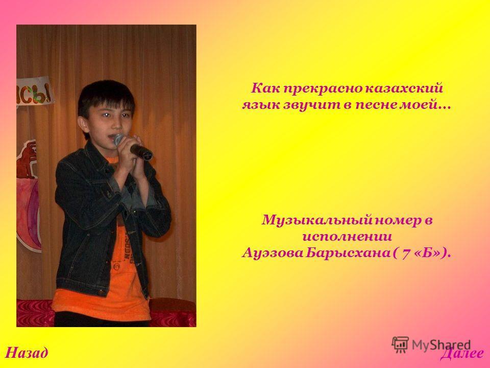 Как прекрасно казахский язык звучит в песне моей... Музыкальный номер в исполнении Ауэзова Барысхана ( 7 «Б»). НазадДалее