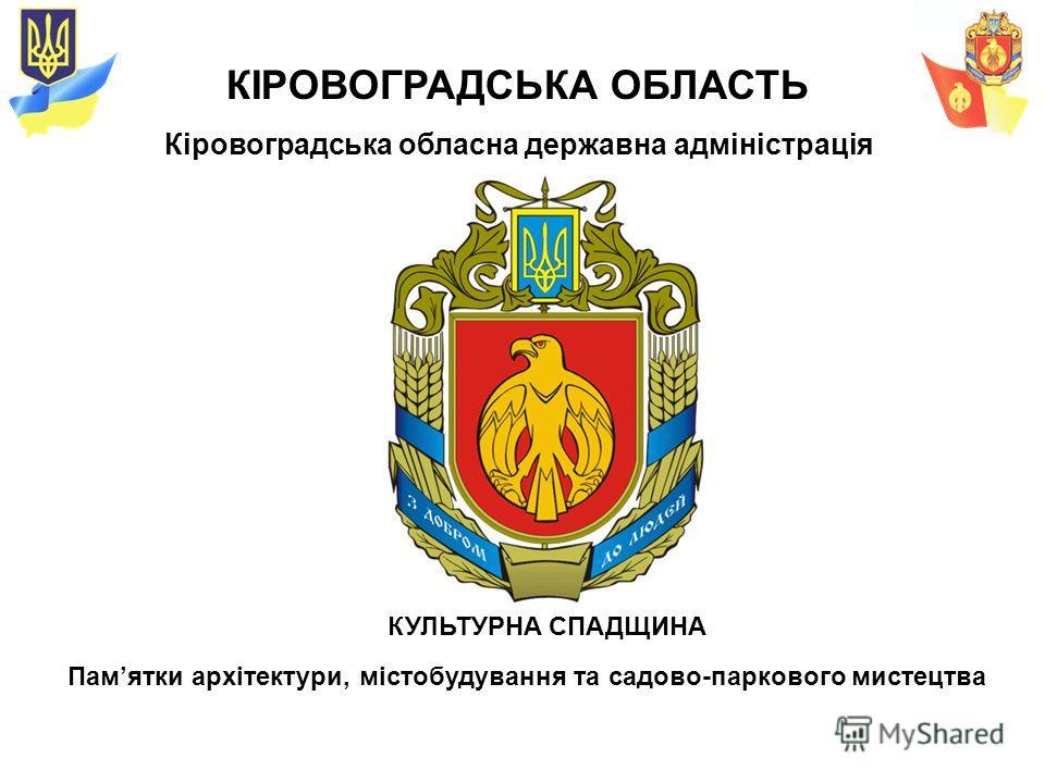 КУЛЬТУРНА СПАДЩИНА КІРОВОГРАДСЬКА ОБЛАСТЬ Кіровоградська обласна державна адміністрація Памятки архітектури, містобудування та садово-паркового мистецтва