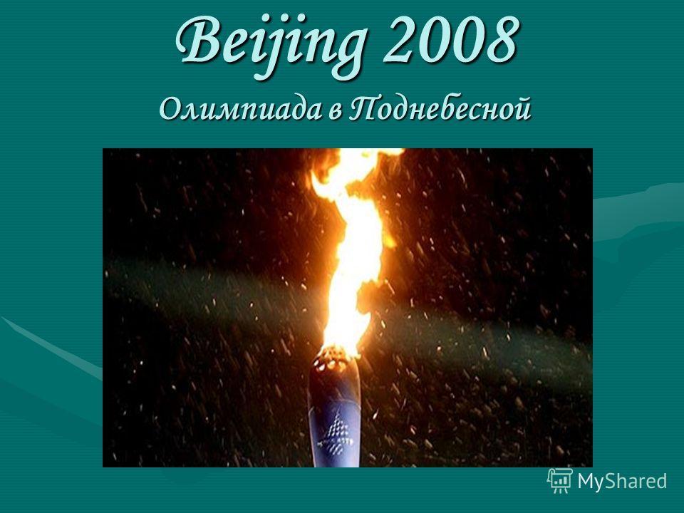 Beijing 2008 Олимпиада в Поднебесной
