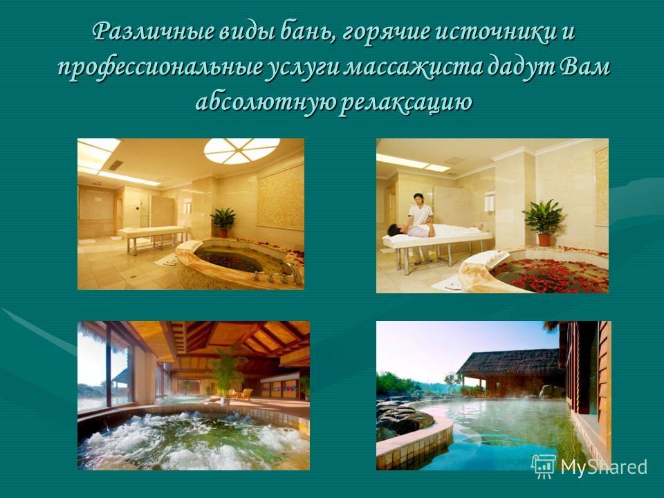 Различные виды бань, горячие источники и профессиональные услуги массажиста дадут Вам абсолютную релаксацию