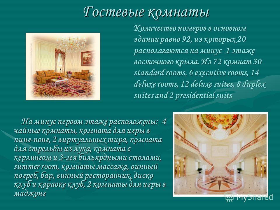 Гостевые комнаты На минус первом этаже расположены: 4 чайные комнаты, комната для игры в пинг-понг, 2 виртуальных тира, комната для стрельбы из лука, комната с керлингом и 3-мя бильярдными столами, summer room, комнаты массажа, винный погреб, бар, ви