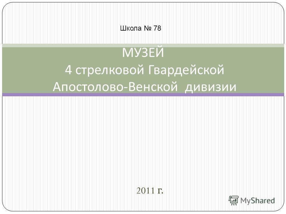 2011 г. МУЗЕЙ 4 стрелковой Гвардейской Апостолово - Венской дивизии Школа 78