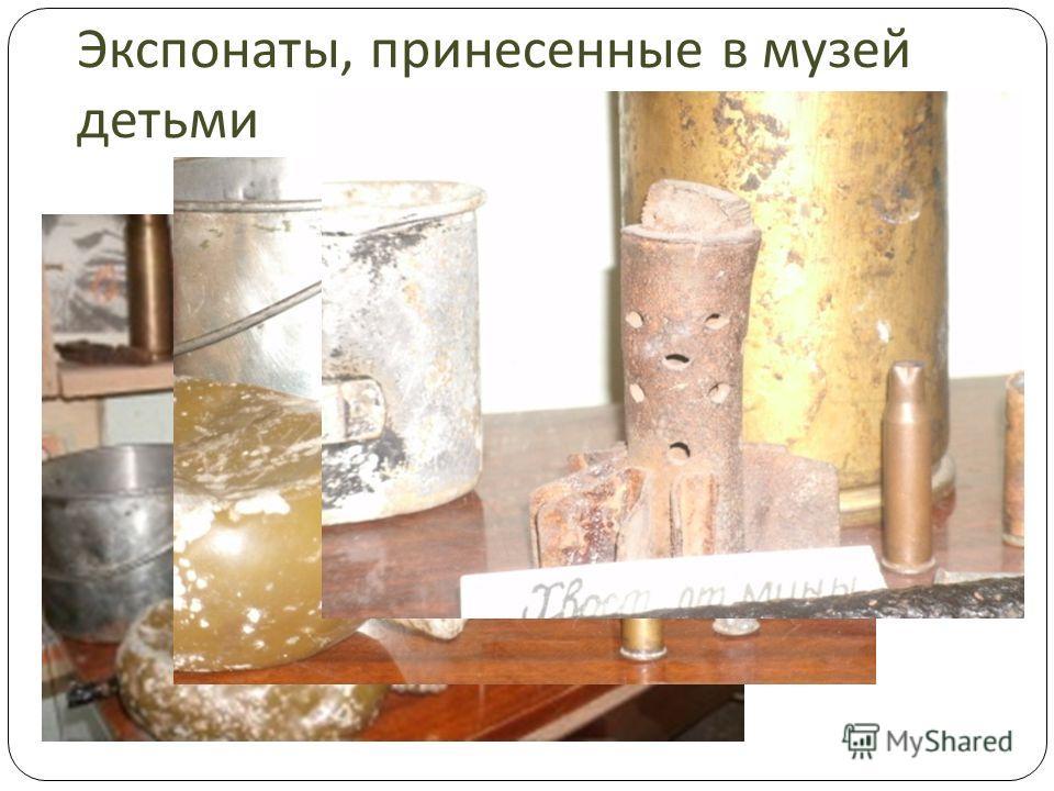 Экспонаты, принесенные в музей детьми