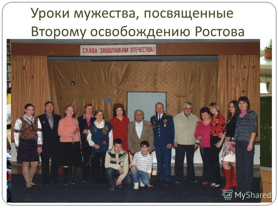 Уроки мужества, посвященные Второму освобождению Ростова