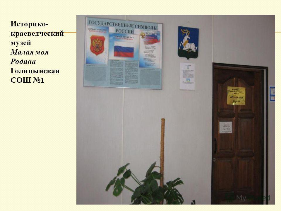 Историко- краеведческий музей Малая моя Родина Голицынская СОШ 1