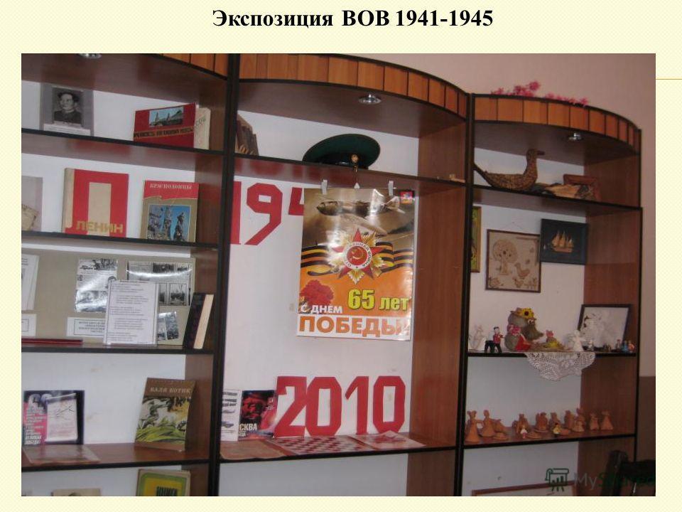Экспозиция ВОВ 1941-1945