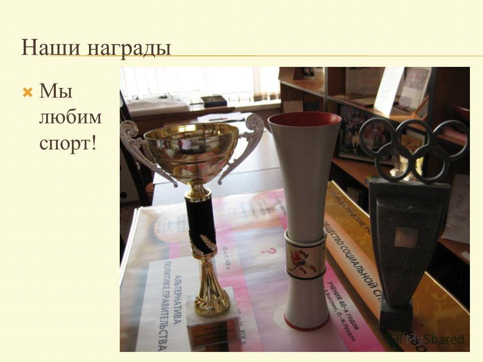 Наши награды Мы любим спорт!