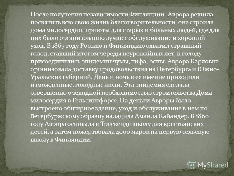 После получения независимости Финляндии Аврора решила посвятить всю свою жизнь благотворительности : она строила дома милосердия, приюты для старых и больных людей, где для них было организованно лучшее обслуживание и хороший уход. В 1867 году Россию