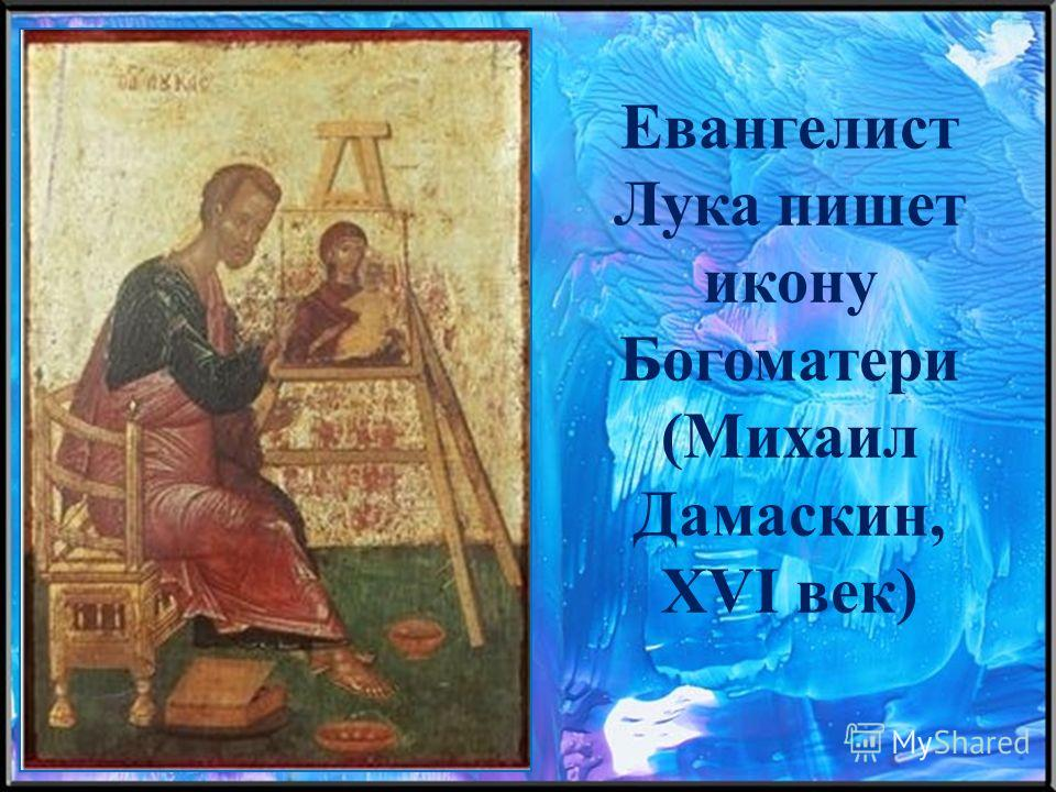 Евангелист Лука пишет икону Богоматери (Михаил Дамаскин, XVI век)