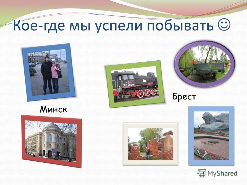 Кое-где мы успели побывать Брест Минск