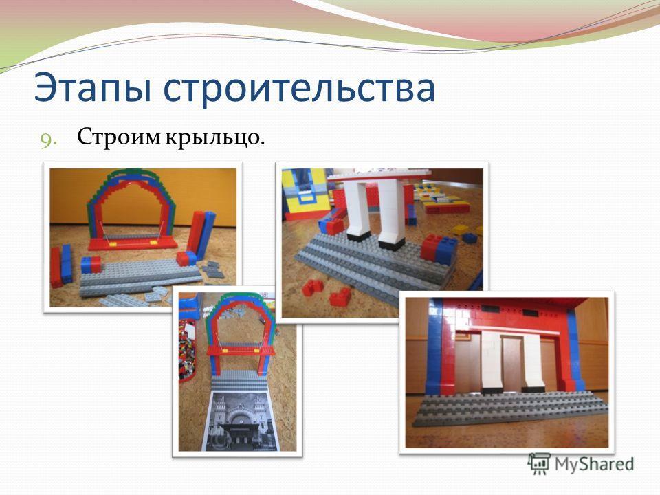 Этапы строительства 9. Строим крыльцо.
