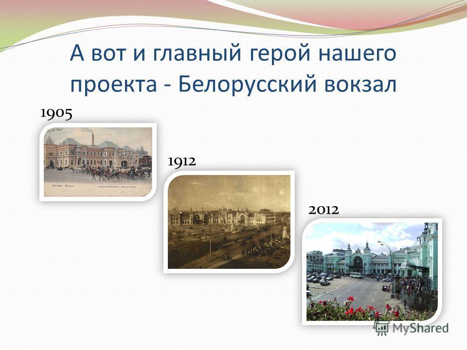 А вот и главный герой нашего проекта - Белорусский вокзал 1905 1912 2012