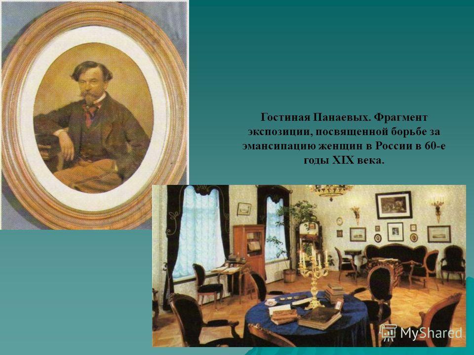 Гостиная Панаевых. Фрагмент экспозиции, посвященной борьбе за эмансипацию женщин в России в 60-е годы XIX века.