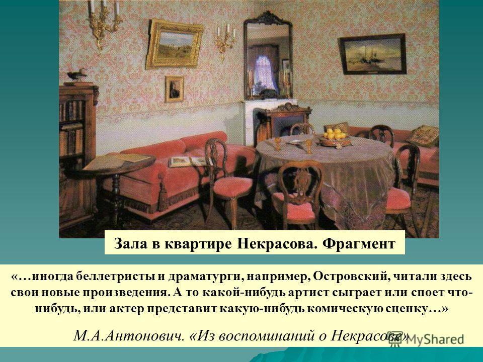«…иногда беллетристы и драматурги, например, Островский, читали здесь свои новые произведения. А то какой-нибудь артист сыграет или споет что- нибудь, или актер представит какую-нибудь комическую сценку…» М.А.Антонович. «Из воспоминаний о Некрасове»