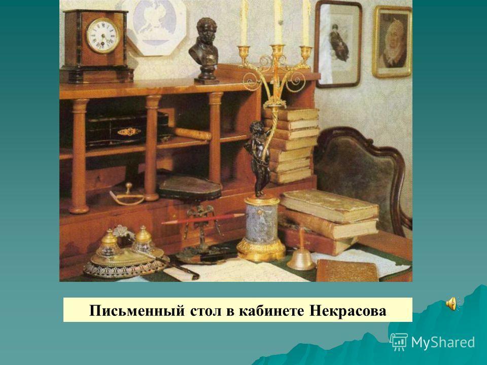 Письменный стол в кабинете Некрасова