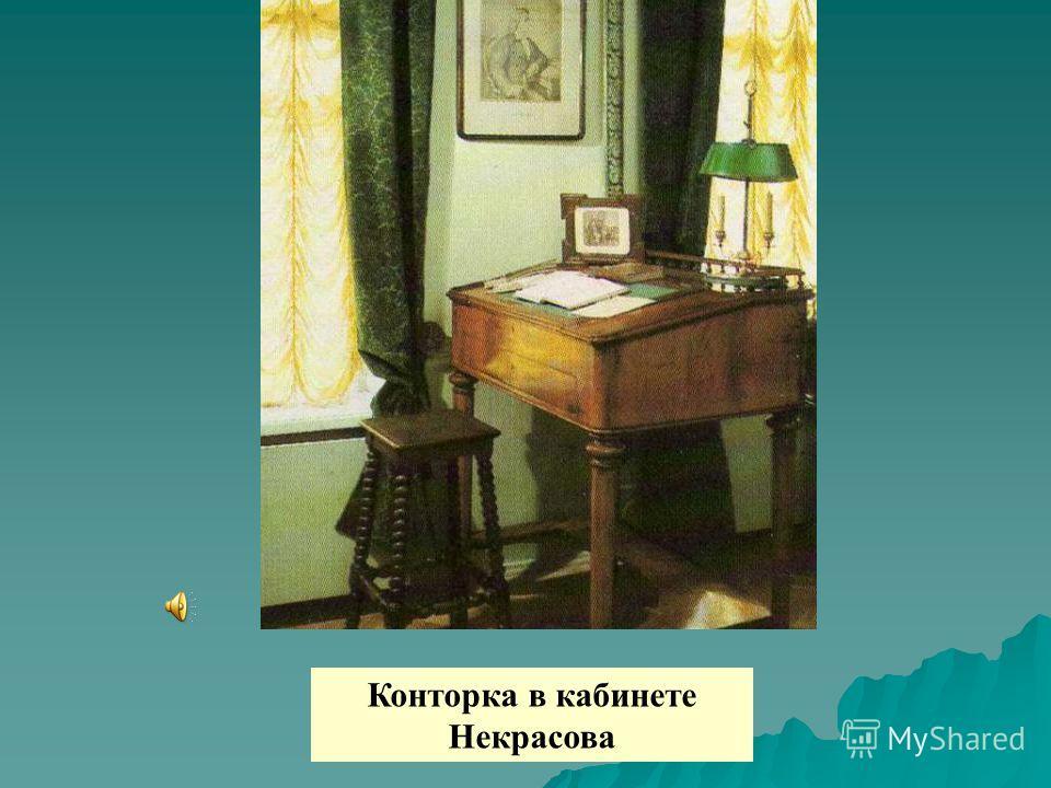 Конторка в кабинете Некрасова