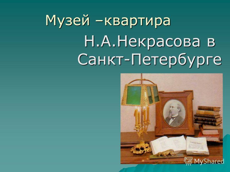 Н.А.Некрасова в Санкт-Петербурге Музей –квартира