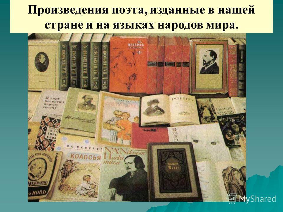 Произведения поэта, изданные в нашей стране и на языках народов мира.